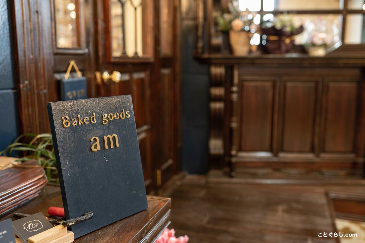 焼き菓子とパンのお店 Baked goods am