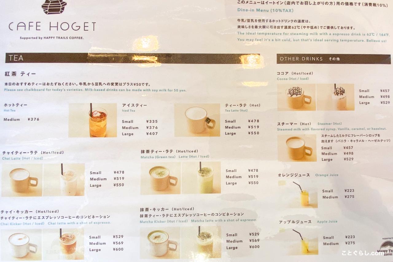 カフェ HOGET ホゲット メニュー